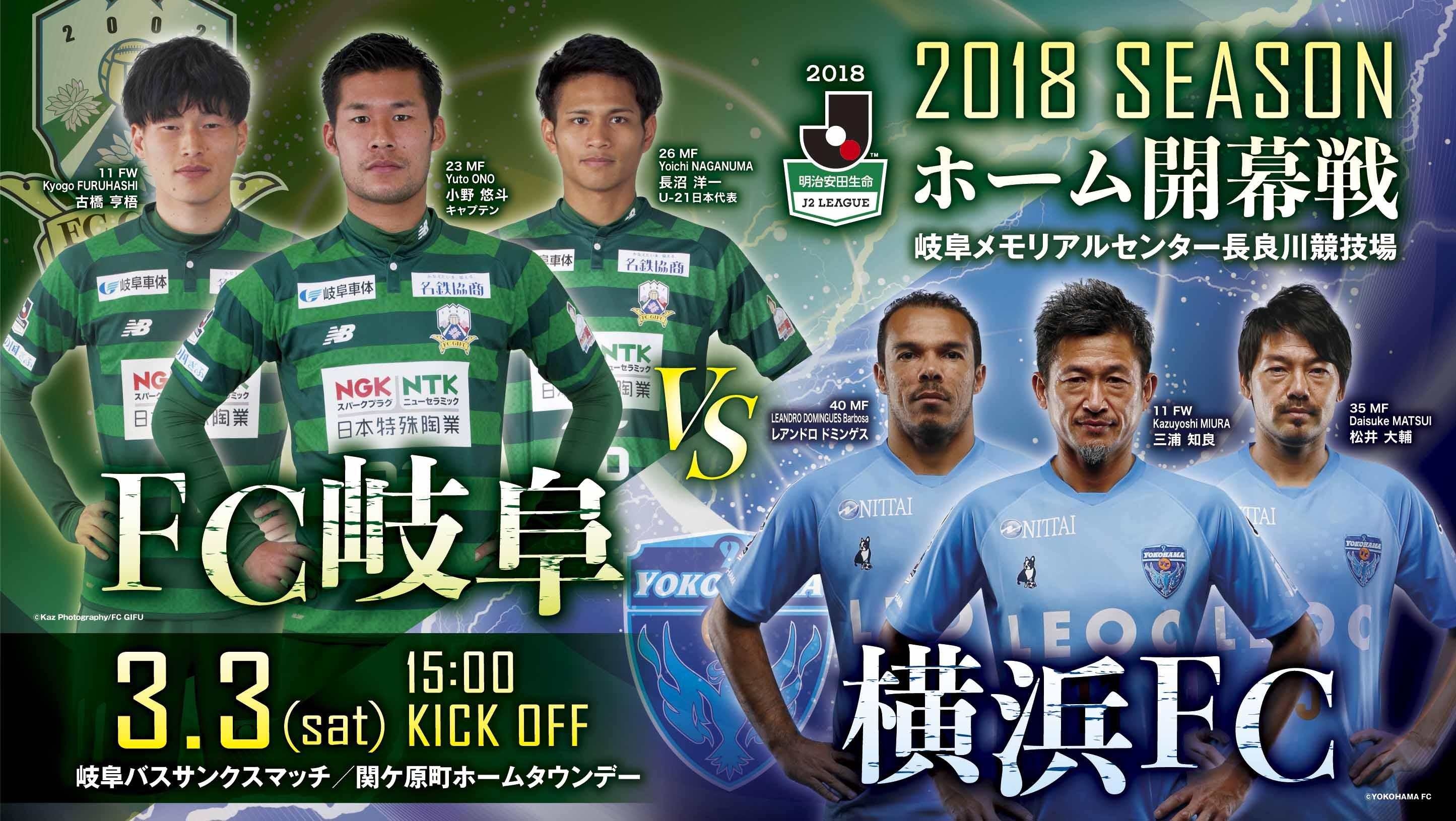 3.3横浜FC戦